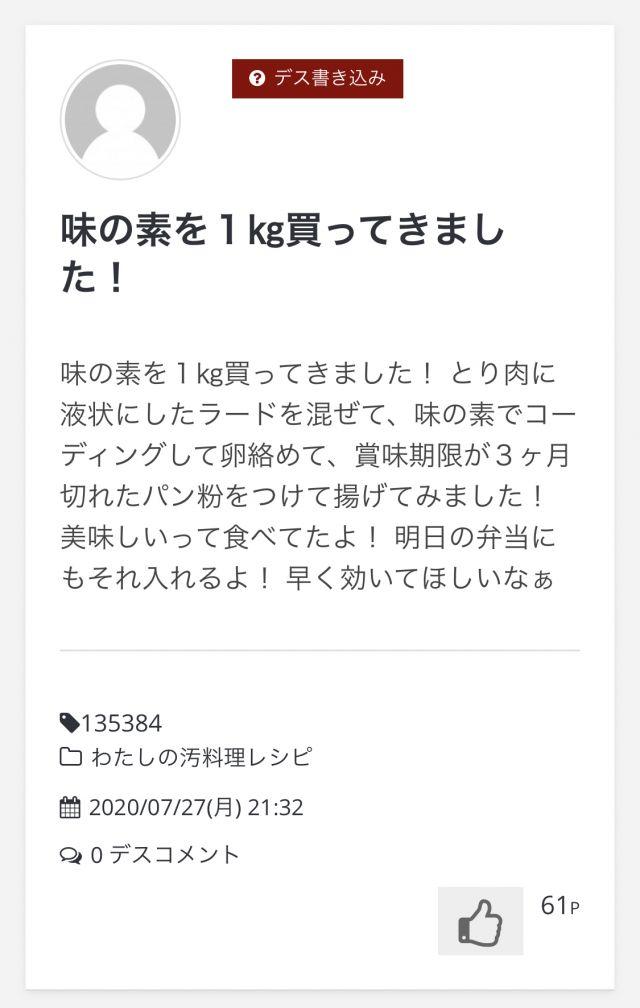 ajinomoto3