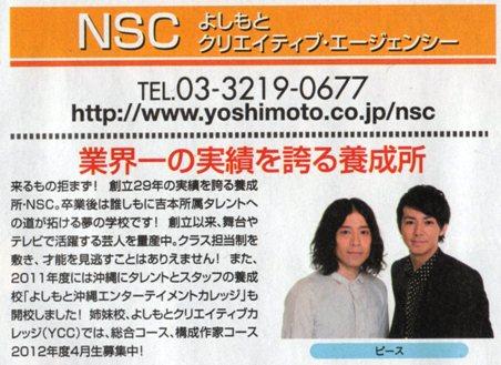 NSC.jpg