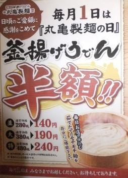 丸亀製麺4
