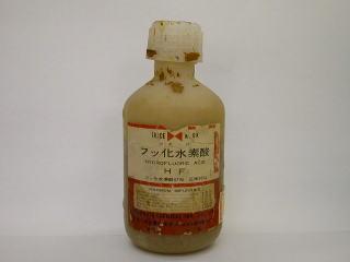 フッ化水素酸