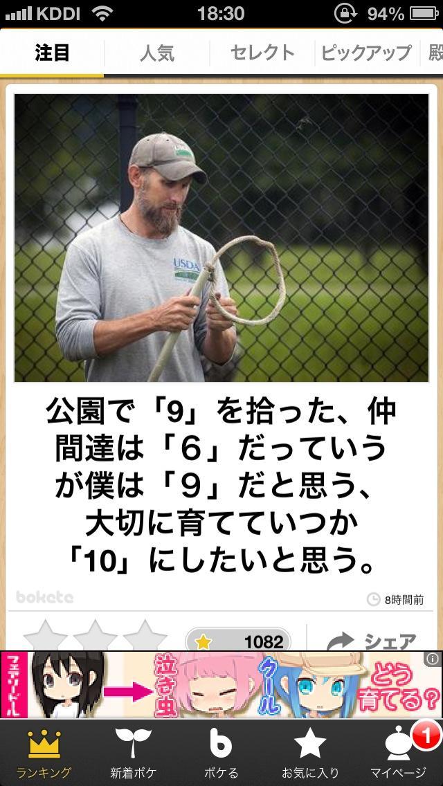 ボケテ81