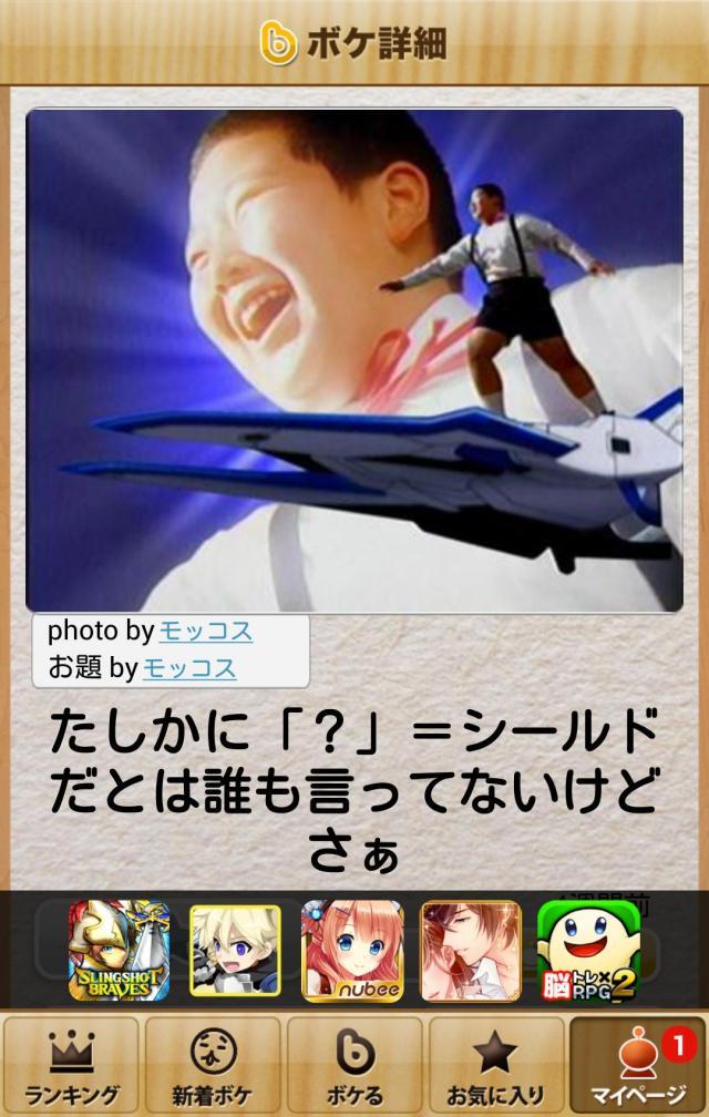 ボケテ361