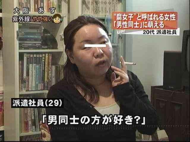 腐女子24