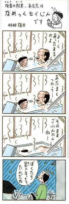 コボちゃん1061