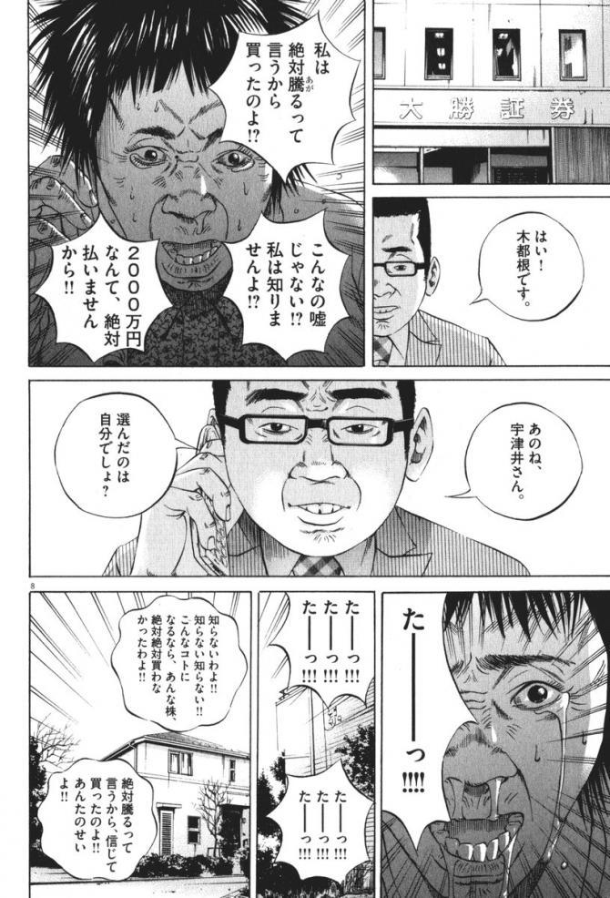 ウシジマくん611