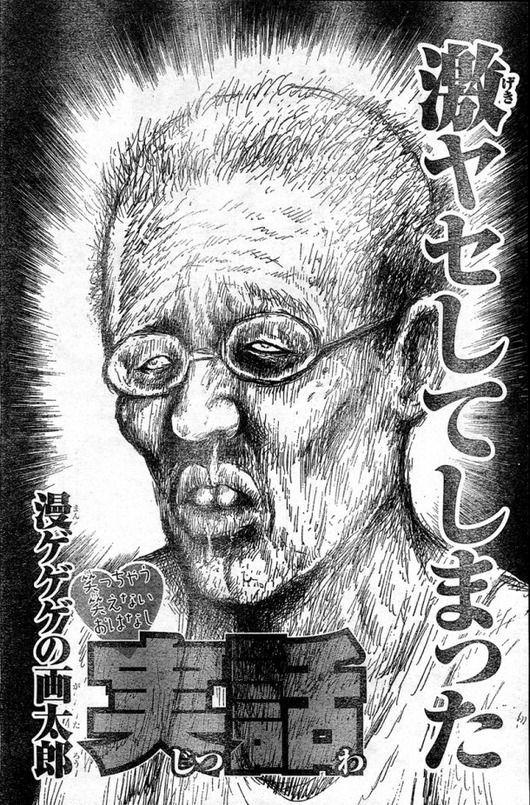漫画太郎12