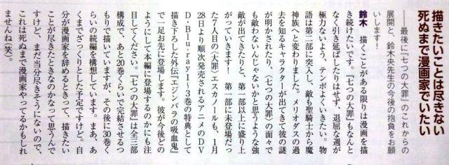 七つの大罪2