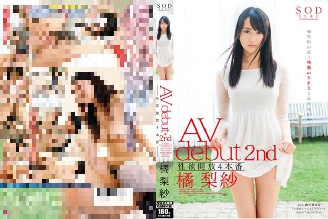 AV女優292