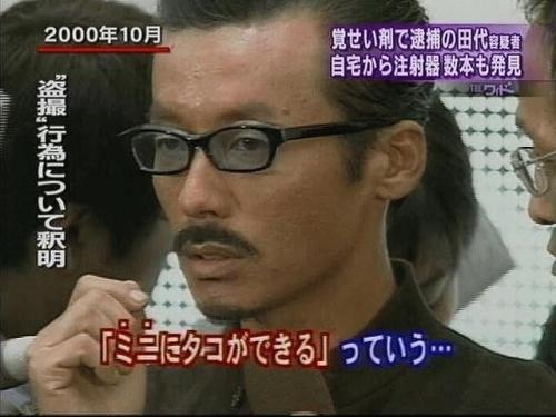田代まさし483