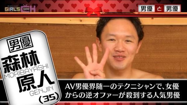 AV男優291