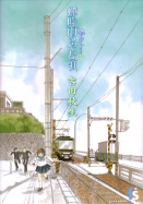 吉田秋生『蝉時雨のやむ頃』(小学館)