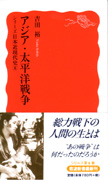 吉田裕『アジア・太平洋戦争』(岩波新書)