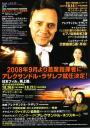 日本フィルハーモニー交響楽団第594回東京定期演奏会(2007年10月26日)