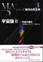 シリーズ現代の天文学第3巻『宇宙論II―宇宙の進化』(日本評論社)