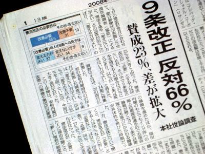 「朝日新聞」2008年5月3日付朝刊から