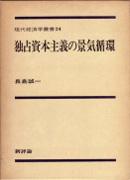 長島誠一『独占資本主義の景気循環』(新評論)