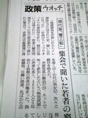 「朝日新聞」2008/10/18付朝刊から