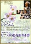 東京フィルハーモニー交響楽団第765回オーチャード定期演奏会