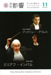 東京都交響楽団第688回定期演奏会(2009年11月19日)