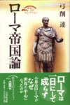 弓削達『ローマ帝国論』(吉川弘文館)