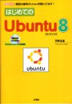 天野友道『はじめてのUbuntu8』(工学社)