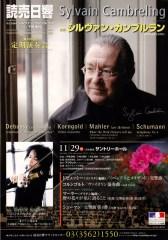 読売日響第498回定期演奏会(2010年11月29日)