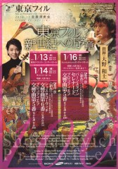東京フィルハーモニー交響楽団第796回定期演奏会(2011年1月14日)