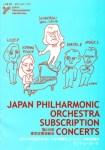 日本フィルハーモニー交響楽団第630回定期演奏会