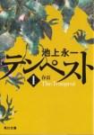 池上永一『テンペスト』(角川文庫)