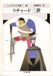 松岡和子訳『リチャード三世』(ちくま文庫)