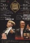 日フィル第633回定期演奏会(2011年9月2日)