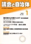 『議会と自治体』2012年1月号