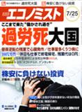 『エコノミスト』7/25号(毎日新聞社)