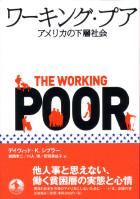 デイヴィッド・K・シプラー『ワーキング・プア アメリカの下層社会』(岩波書店)
