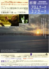 東京都交響楽団第320回プロムナードコンサート