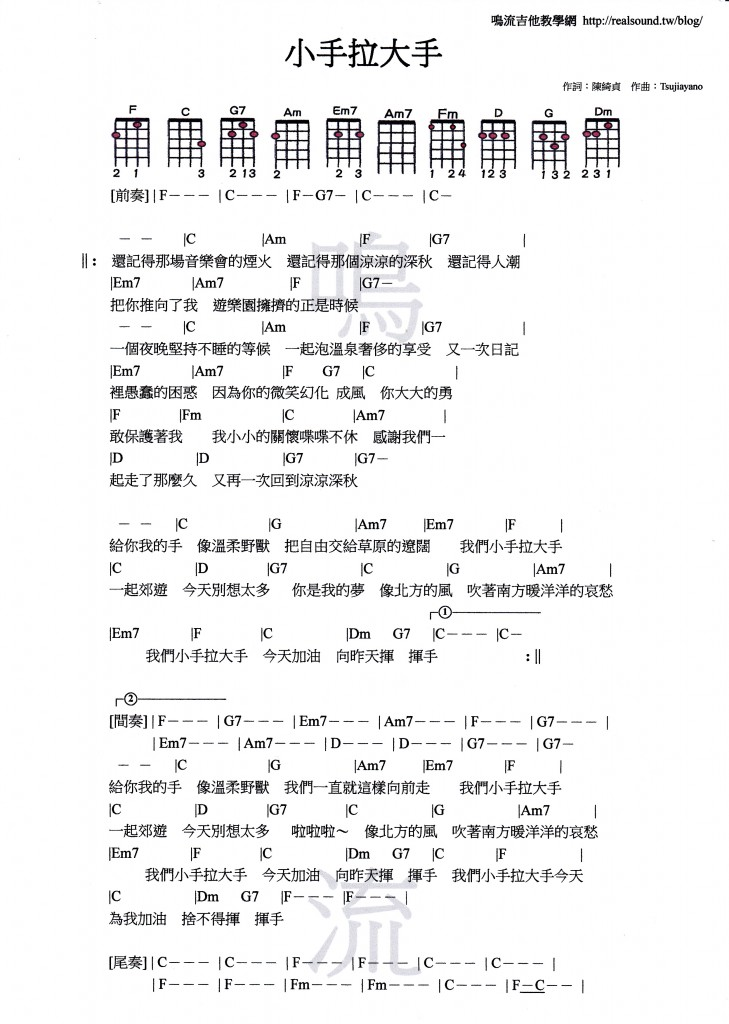 五月天 - 突然好想你 ukulele Pinterest Guitar chords and Guitars - examples or resumes