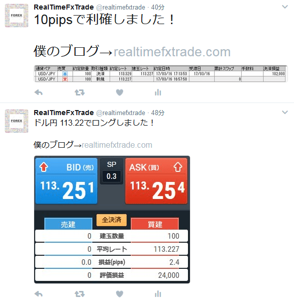 RTT kiji 20170316