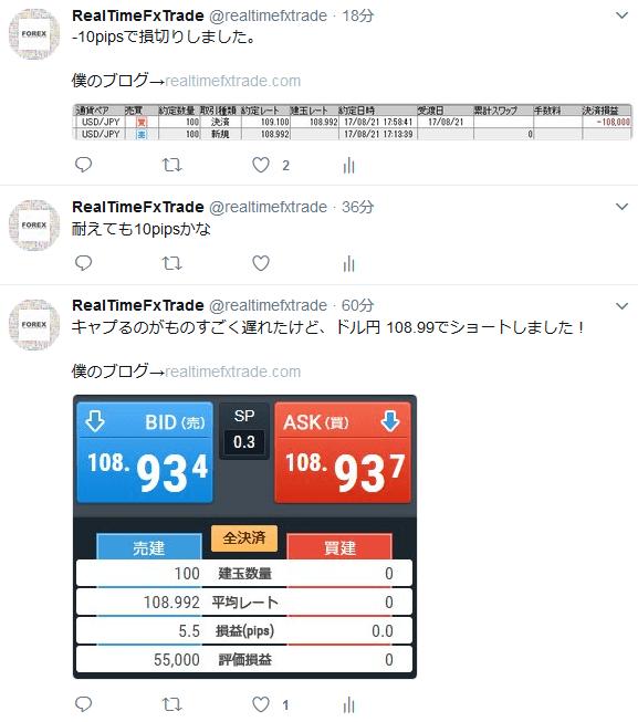 RTT kiji20170821