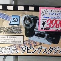 sagamihara_8mm