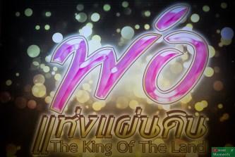 "Cóż, w końcu ""King Of The Land"" ;)"