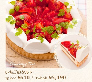 tart_Strawberry
