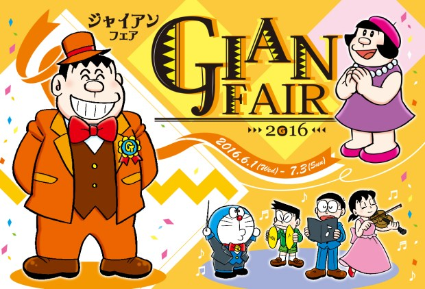 GiantFair Doraemon6