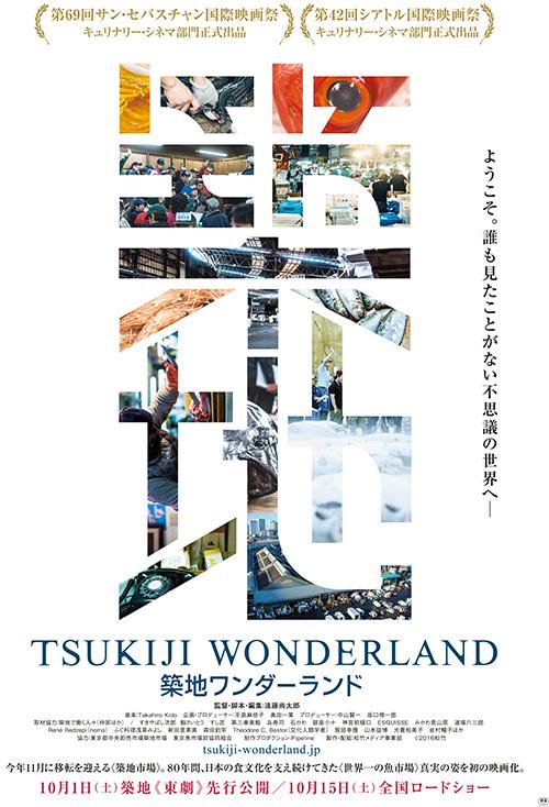 Tsukiji wonderland5