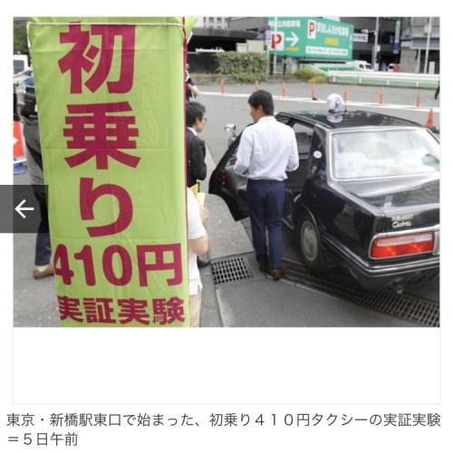 TokyoTaxi00003