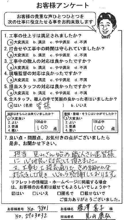 2703032藤澤喜子