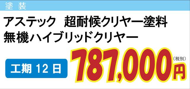 gaiheki48-2
