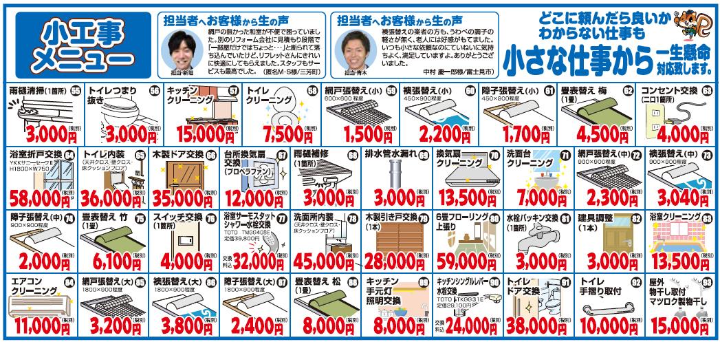 syoukouji-menu