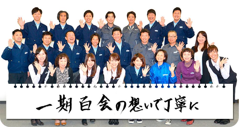 syugou_information2