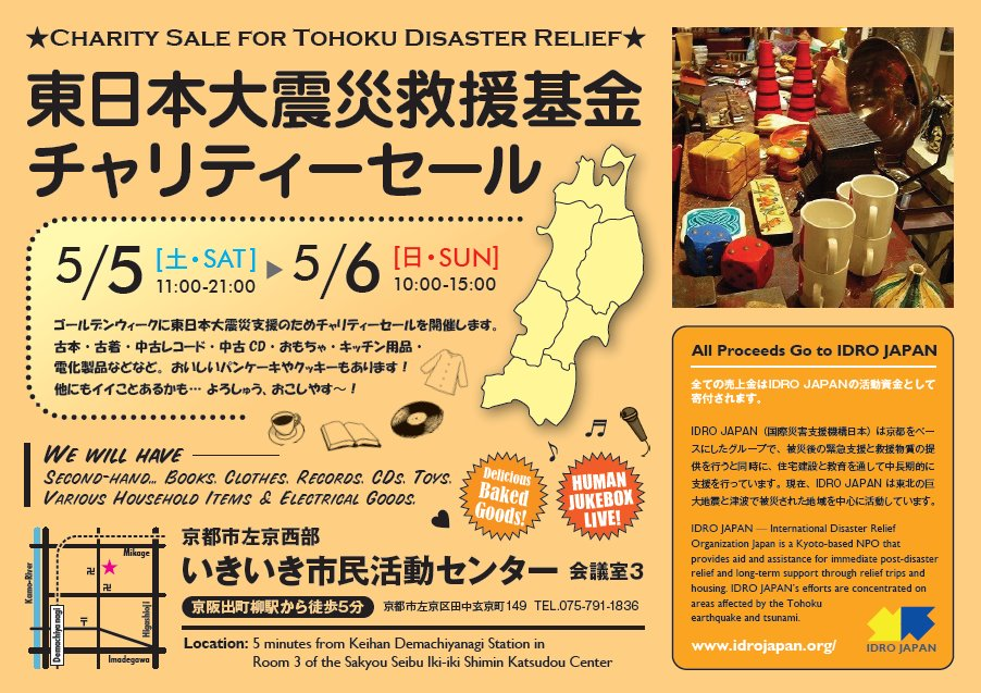 Jeffrey Friedl\u0027s Blog » Second-Annual Disaster-Relief Charity Sale - Disaster Relief Flyer