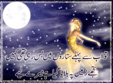 Sad Wallpapers With Quotes In Urdu Kuch Ashar Urdu Picture Poetry Picture Poetry